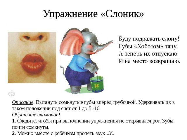 Упражнение «Слоник» Описание. Вытянуть сомкнутые губы вперёд трубочкой. Удерж...
