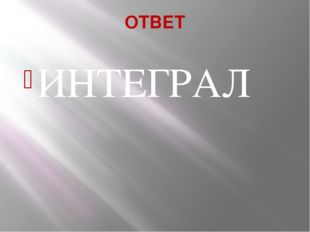 ОТВЕТ ИНТЕГРАЛ