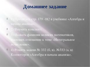 Домашнее задание 1) Прочитать стр. 179 -182 в учебнике «Алгебра и начала анал