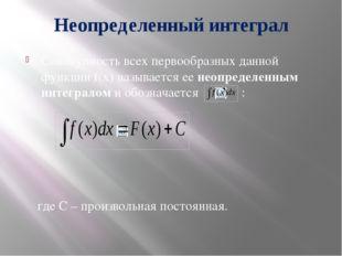 Неопределенный интеграл Совокупность всех первообразных данной функции f(x) н
