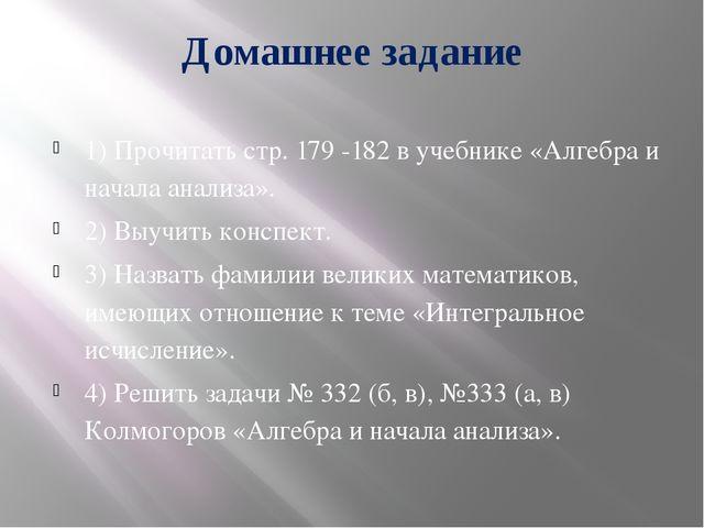 Домашнее задание 1) Прочитать стр. 179 -182 в учебнике «Алгебра и начала анал...