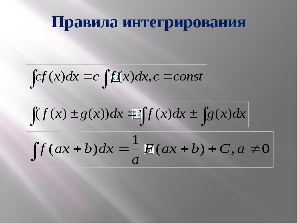 Правила интегрирования