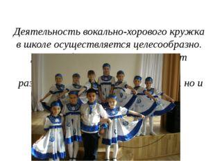Деятельность вокально-хорового кружка в школе осуществляется целесообразно. Д