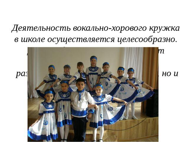 Деятельность вокально-хорового кружка в школе осуществляется целесообразно. Д...