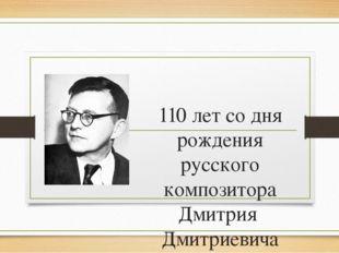 110 лет со дня рождения русского композитора Дмитрия Дмитриевича Шостаковича