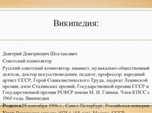Википедия: Дмитрий Дмитриевич Шостакович Советский композитор Русский советск