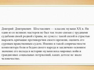 Дмитрий Дмитриевич Шостакович — классик музыки XX в. Ни один из ее великих м