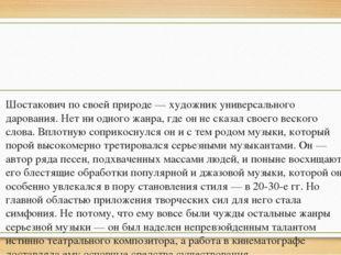 Шостакович по своей природе — художник универсального дарования. Нет ни одног