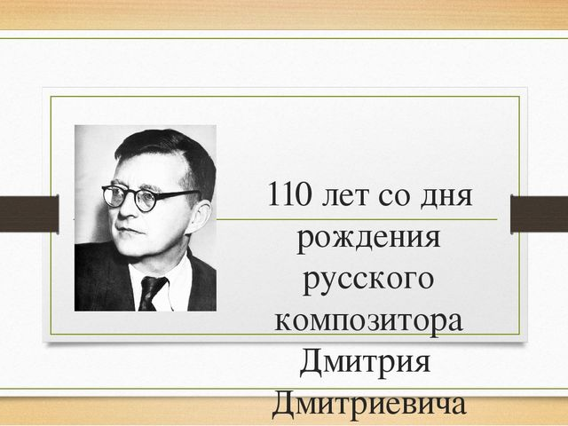 110 лет со дня рождения русского композитора Дмитрия Дмитриевича Шостаковича...