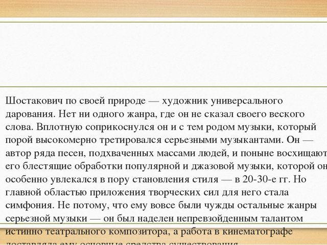 Шостакович по своей природе — художник универсального дарования. Нет ни одног...