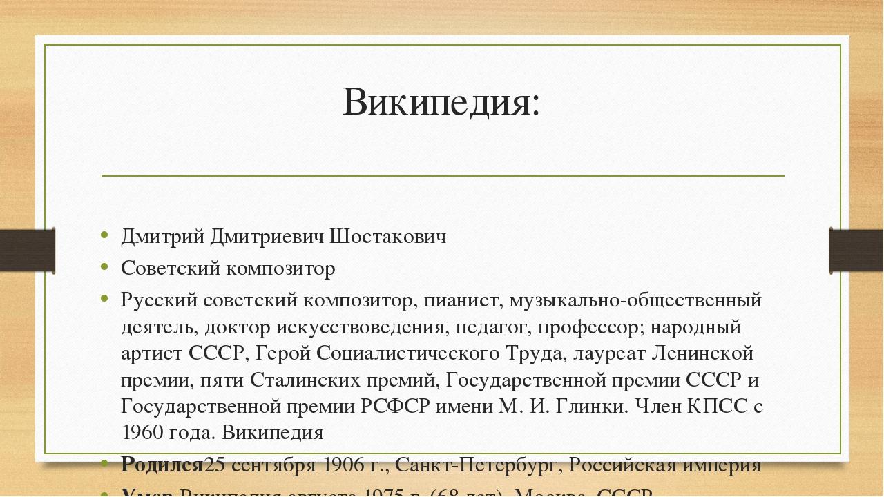 Википедия: Дмитрий Дмитриевич Шостакович Советский композитор Русский советск...