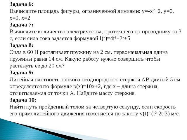 Задача 6: Вычислите площадь фигуры, ограниченной линиями: у=-х2+2, у=0, х=0,...