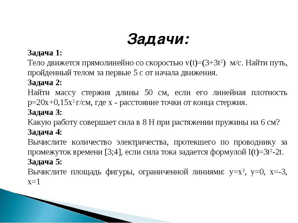 Задачи: Задача 1: Тело движется прямолинейно со скоростью v(t)=(3+3t2) м/с. Н...