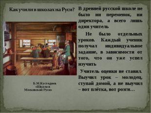 В древней русской школе не было ни переменок, ни директора, а всего лишь один