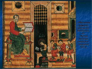 «Обучение грамоте» (фрагмент). Миниатюра из «Жития Антония Сийского» середина
