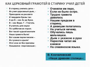 В. Кончаловский «Наша древняя столица»: В старину учились дети – Их учил церк