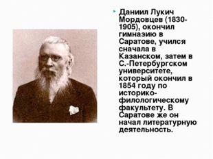 Даниил Лукич Мордовцев (1830-1905), окончил гимназию в Саратове, учился снача