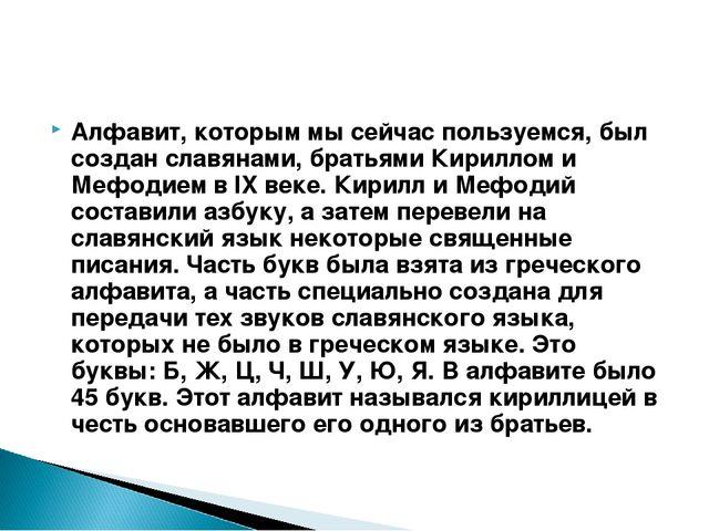 Алфавит, которым мы сейчас пользуемся, был создан славянами, братьями Кирилло...
