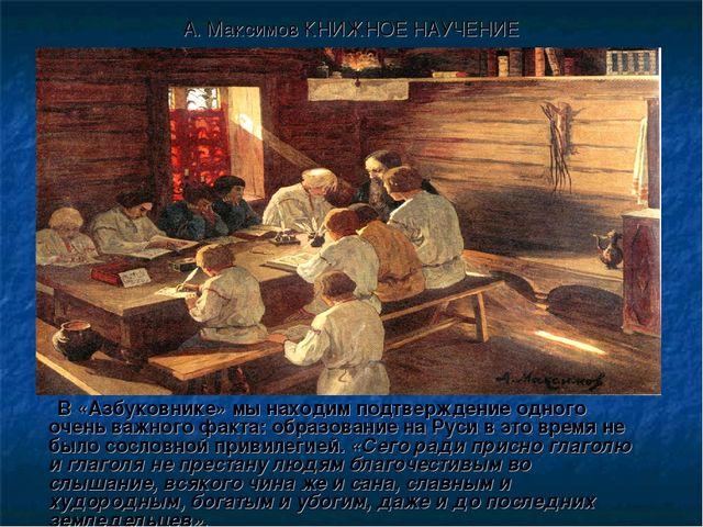 А. Максимов КНИЖНОЕ НАУЧЕНИЕ В «Азбуковнике» мы находим подтверждение одного...