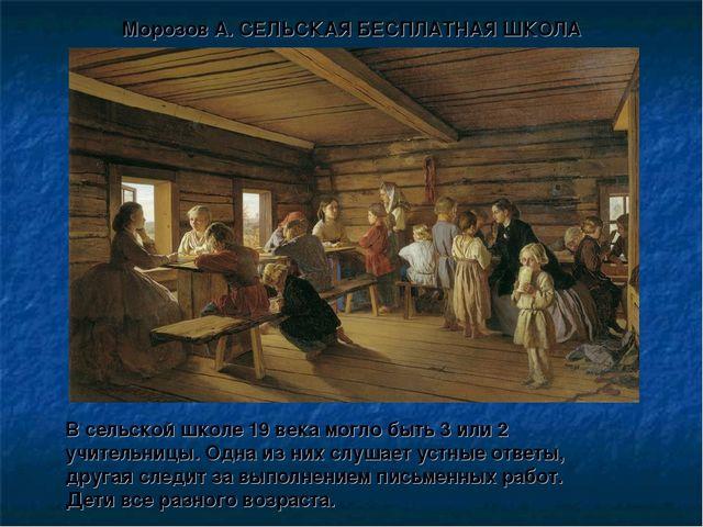 Морозов А. СЕЛЬСКАЯ БЕСПЛАТНАЯ ШКОЛА В сельской школе 19 века могло быть 3 ил...