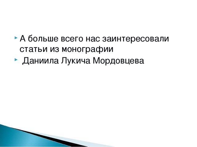 А больше всего нас заинтересовали статьи из монографии Даниила Лукича Мордовц...