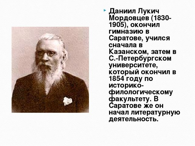 Даниил Лукич Мордовцев (1830-1905), окончил гимназию в Саратове, учился снача...