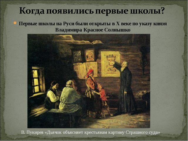 Первые школы на Руси были открыты в X веке по указу князя Владимира Красное С...