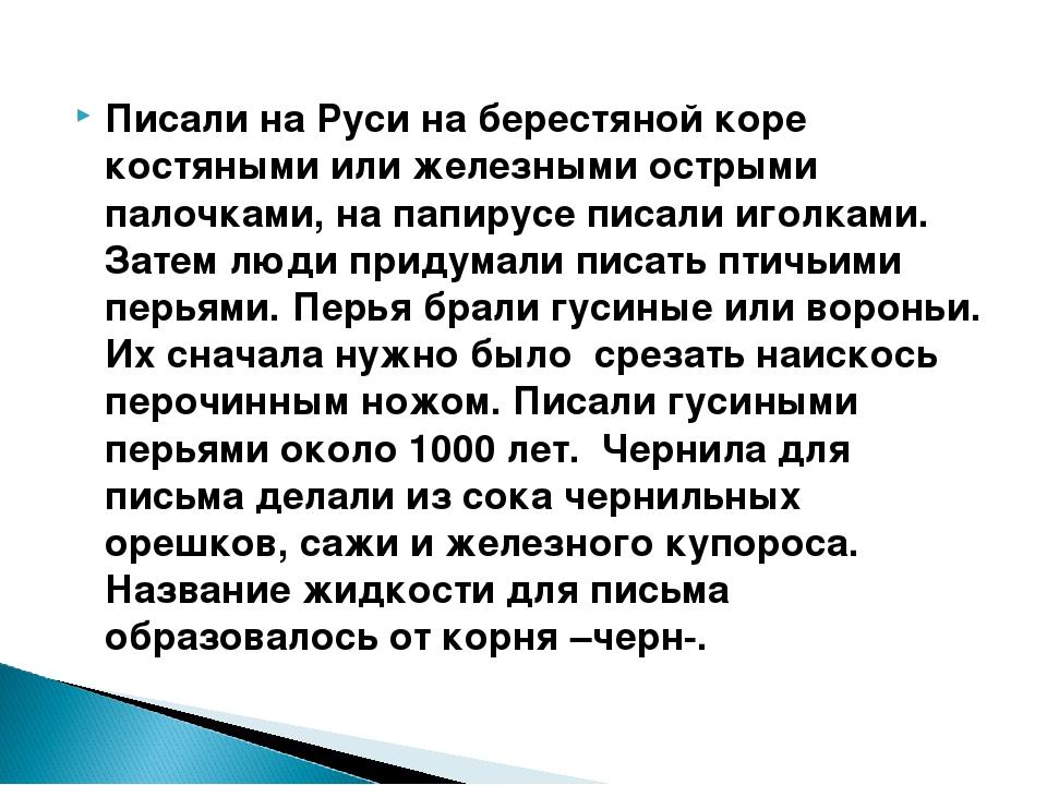 Писали на Руси на берестяной коре костяными или железными острыми палочками,...