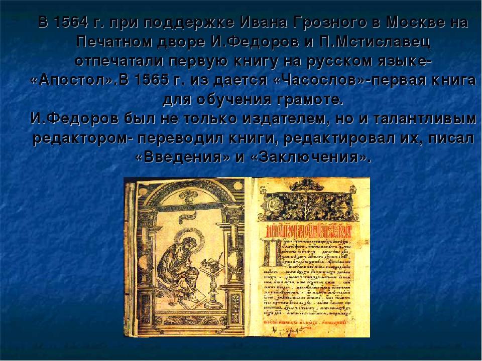 В 1564 г. при поддержке Ивана Грозного в Москве на Печатном дворе И.Федоров и...