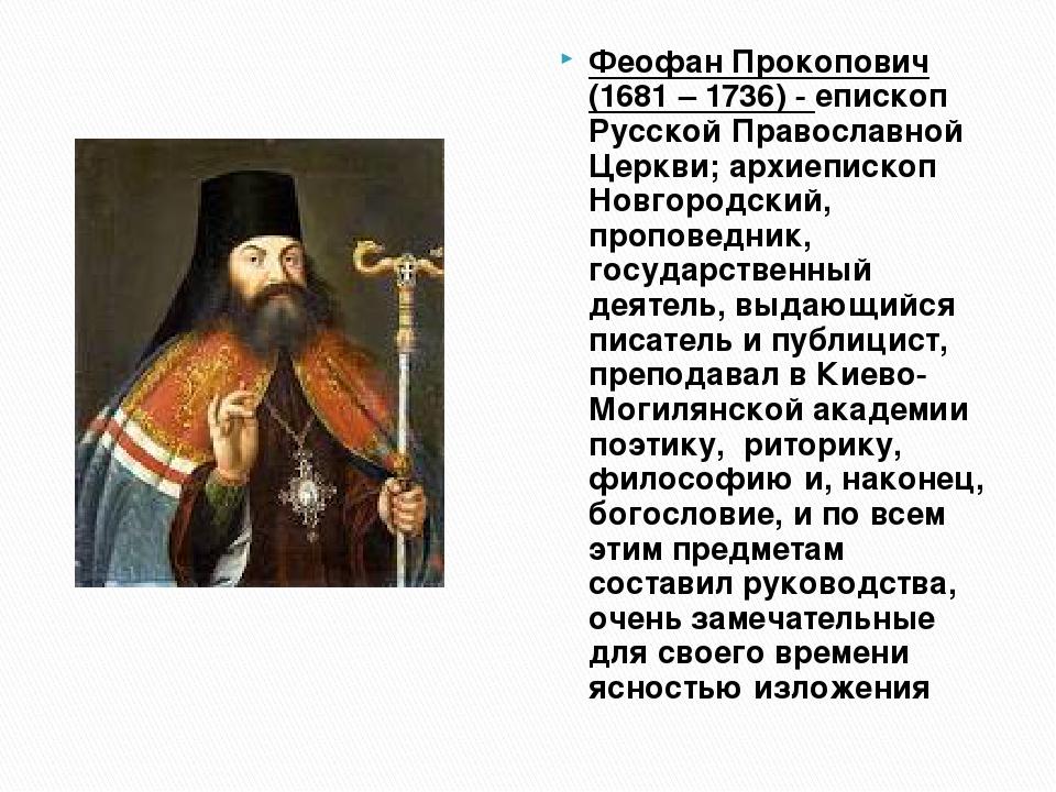 Феофан Прокопович (1681 – 1736) - епископ Русской Православной Церкви; архиеп...