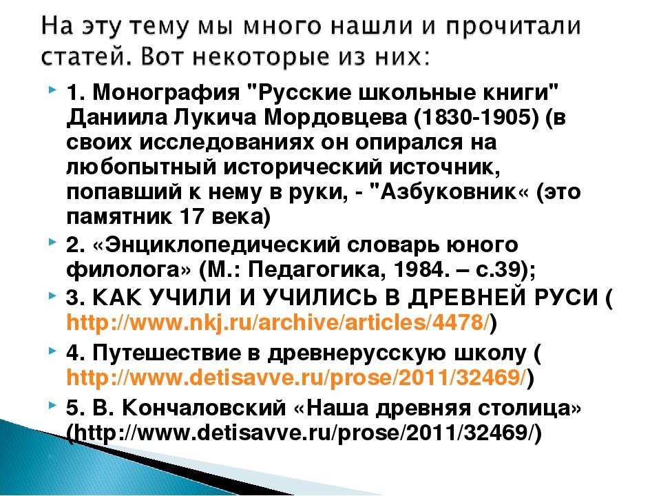 """1. Монография """"Русские школьные книги"""" Даниила Лукича Мордовцева (1830-1905)..."""