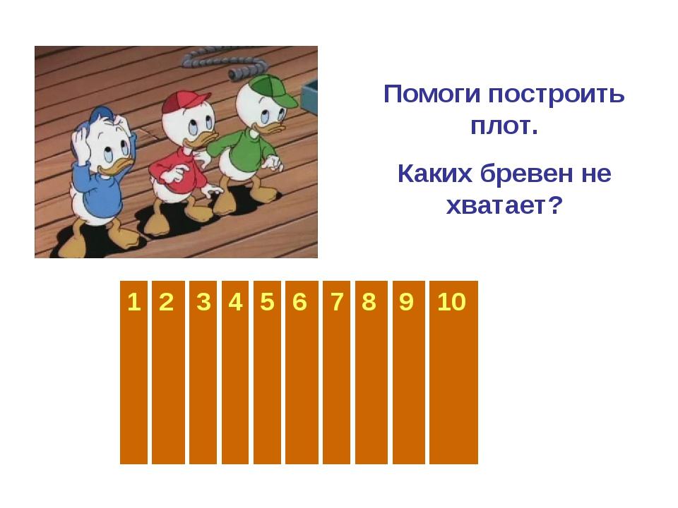 1 3 4 5 6 7 8 9 10 2 Помоги построить плот. Каких бревен не хватает?
