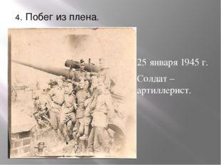 4. Побег из плена. 25 января 1945 г. Солдат – артиллерист.