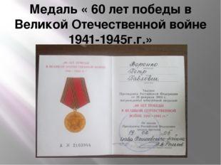 Медаль « 60 лет победы в Великой Отечественной войне 1941-1945г.г.»