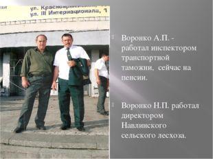 Воронко А.П. - работал инспектором транспортной таможни, сейчас на пенсии. В