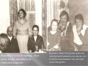 Воронко Елена Петровна. Всю свою жизнь проработала учителем в школе. Воронко