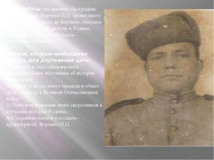 Цель работы: на примере биографии моего прадеда Воронко П.П. прошедшего войну