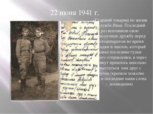 22 июня 1941 г. «Старший товарищ по жизни и службе Иван. Последний раз вспомн