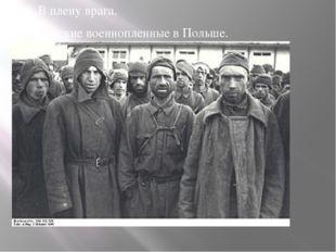 3. В плену врага. Советские военнопленные в Польше.