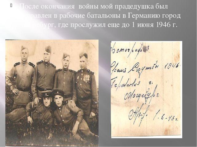После окончания войны мой прадедушка был направлен в рабочие батальоны в Герм...