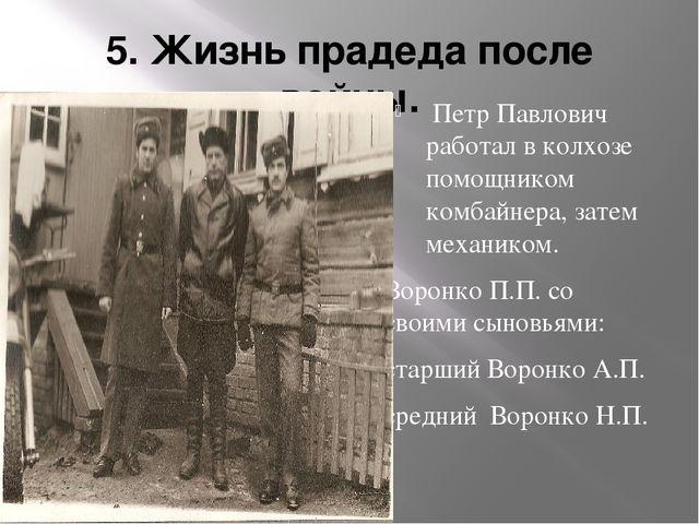 5. Жизнь прадеда после войны. Петр Павлович работал в колхозе помощником комб...