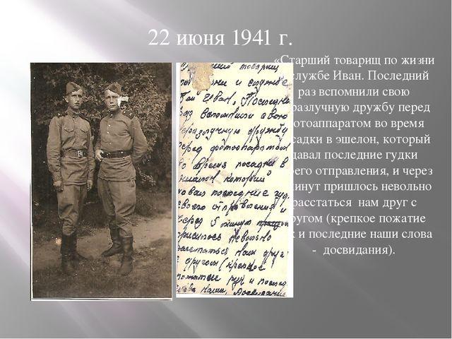 22 июня 1941 г. «Старший товарищ по жизни и службе Иван. Последний раз вспомн...
