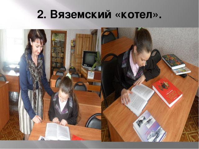 2. Вяземский «котел».