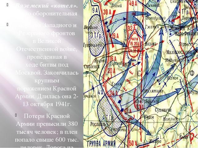 Вяземский «котел». - это оборонительная операцияЗападногоиРезервного фрон...