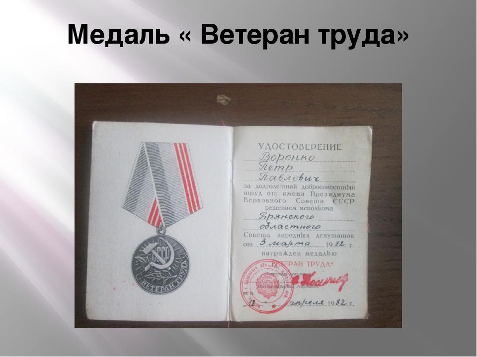 Медаль « Ветеран труда»