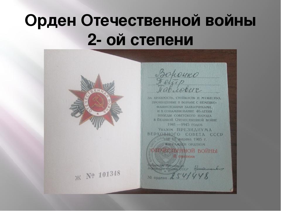 Орден Отечественной войны 2- ой степени