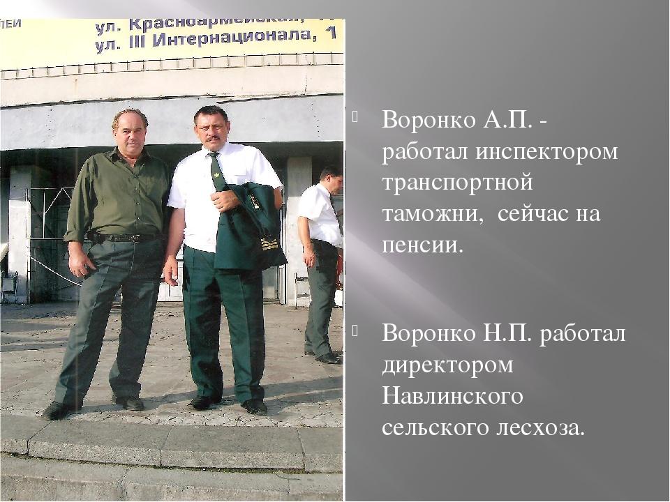Воронко А.П. - работал инспектором транспортной таможни, сейчас на пенсии. В...