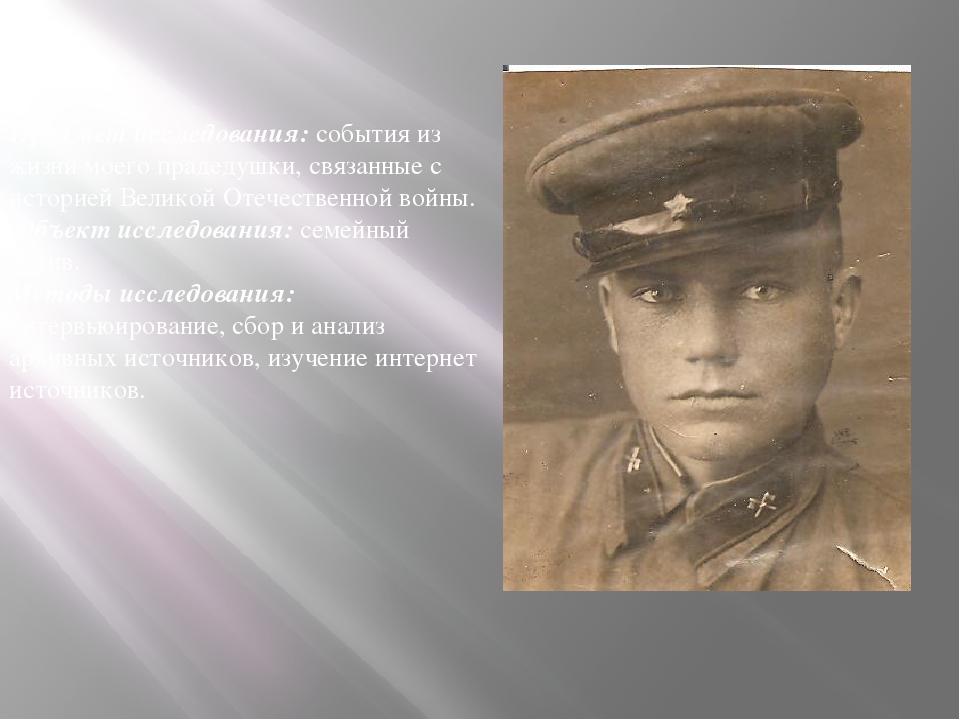 Предмет исследования: события из жизни моего прадедушки, связанные с историей...