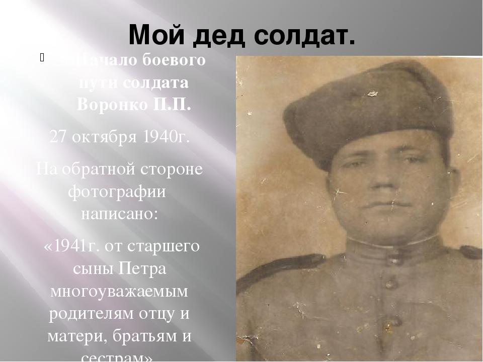 Мой дед солдат. 1.Начало боевого пути солдата Воронко П.П. 27 октября 1940г....