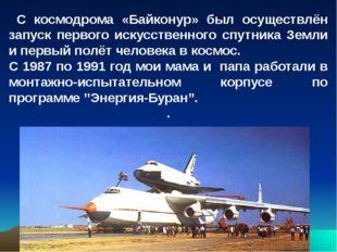 С космодрома «Байконур» был осуществлён запуск первого искусственного спутни